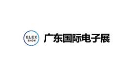 广州国际电子展览会ELEXSHOW