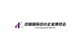 广州国际中小企业博览会