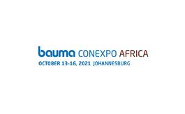 南非約翰內斯堡工程機械寶馬展覽會BAUMA ConEXPO AFRICA