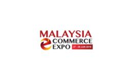 马来西亚电子商务博览会E commerce