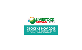 臺灣國際畜牧產業展覽會Livestock