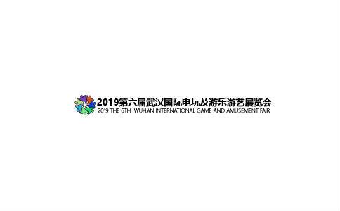 武汉国际电玩及游乐游艺展览会