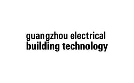 廣州國際建筑電氣技術及智能家居展覽會GEBT