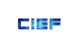 武汉国际机床展览会CIEF
