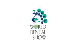 印度孟买牙科展览会WDS
