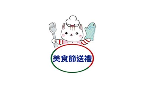 香港美食展覽會Food Expo