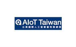 台湾国际人工智能及物联网展览会AiotTaiwan