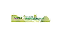 上海造紙展覽會China Ppaper Chem