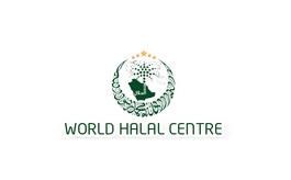 沙特吉達世界清真展覽會world halal centre