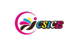 上海国际幼教及幼儿园用品展览会Csice
