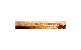 杭州特許連鎖加盟展覽會Hzxlzh