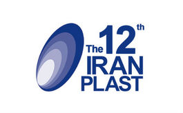 伊朗德黑兰塑料橡胶展览会Iran Plast