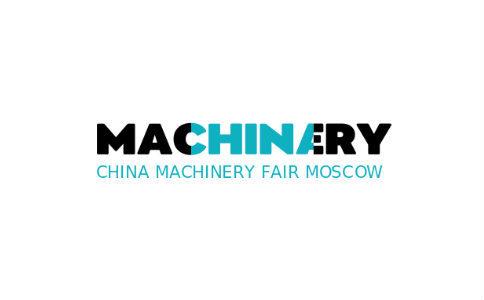 俄罗斯莫斯科机械工业展览会ChinaMachineryFair