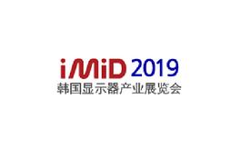 韩国首尔显示产业展览会Imidex