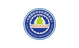 中国国际林业机械展览会Sino Foma