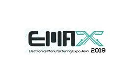 马来西亚槟城电子制造业展览会Emax Asia