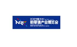 中國長春新零售產業展覽會