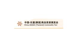 东盟泰国商品贸易展览会Cacf