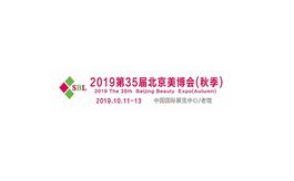 北京國際美容產品化妝品展覽會秋季