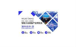 中国无锡国际机床展览会秋季