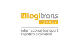 土耳其伊斯坦布尔物流运输展览会Logitrans Istanbul