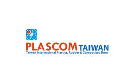 台湾国际塑料橡胶展览会PLASCOM