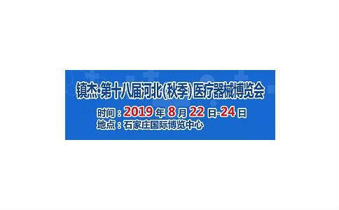 河北医疗器械展览会秋季