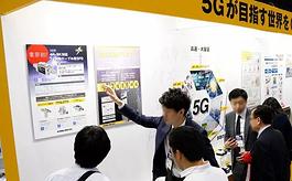 「5G/IoT通讯技术展」跟随5G高潮进军日本市场