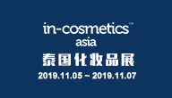 泰國化妝品展