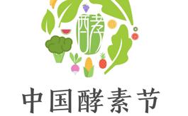 「上海酵素展」环保酵素助力垃圾减量与资源化处理