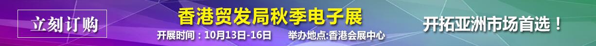 香港貿發局秋季電子展覽會