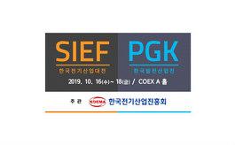 韩国首尔电力展览会Sief