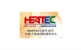 上海国际供热技术展览会