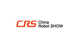北京國際機器人展覽會CRS