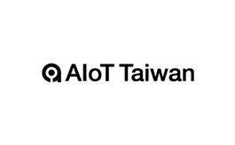 臺灣國際人工智能及物聯網展覽會AiotTaiwan
