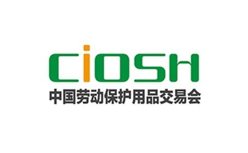 中国国际劳保展览会