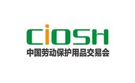 中国劳动保护用品交易会CIOSH
