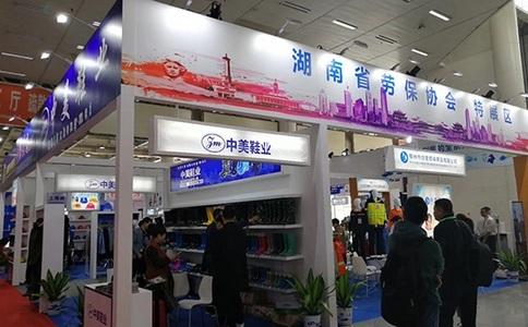北京国际劳保展览会