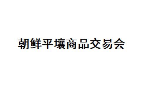 朝鲜平壤商品展览会秋季