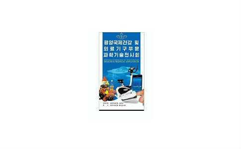 朝鲜平壤健身及体育展览会