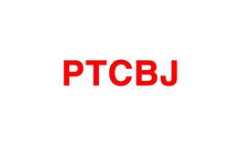 北京国际动力传动与控制技术展览会PTCBJ