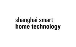 上海国际智能家居展览会SSHT