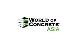 上海国际混凝土展览会World of Concrete Asia