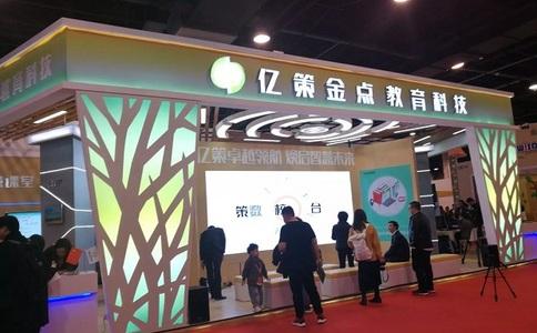 广州智慧教育及教育装备展览会