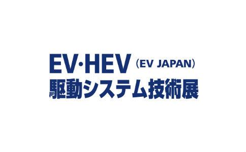 日本東京新能源車展覽會EV Japan