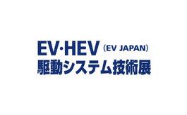 日本东京新能源车展览会EV Japan