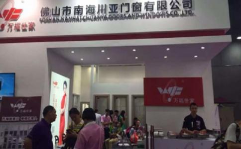 廣州遮陽門窗展覽會