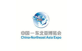 東北亞博覽會