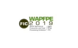 尼日利亚拉各斯农业食品展览会WAPFPE