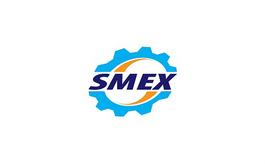 泰国曼谷机械与智能制造展览会SMEX